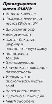 ПРЕИМУЩЕСТВА ТЕКСТУРНЫХ МАТОВ.png