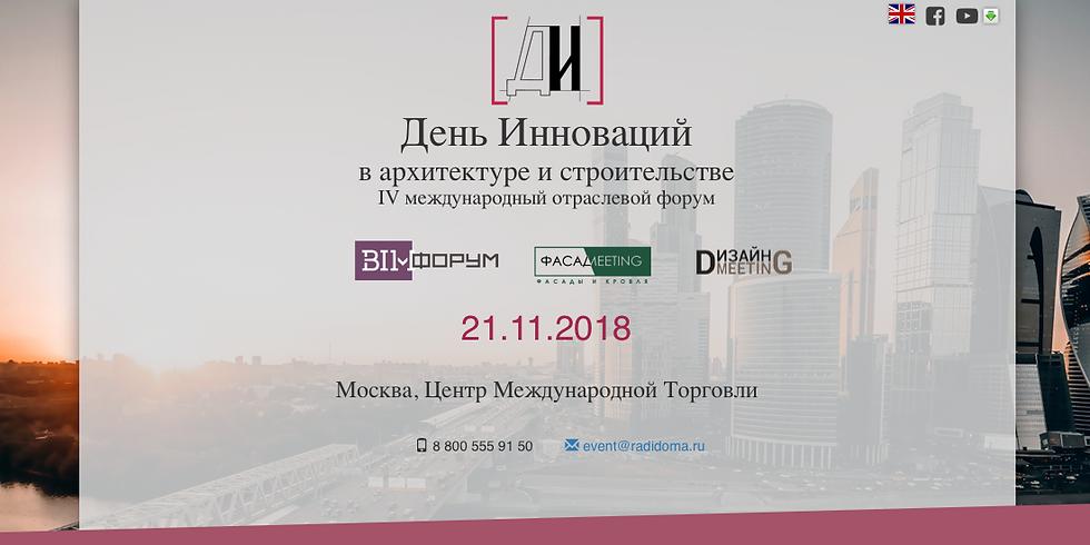 """IV Международный форум """"День инноваций в архитектуре и строительстве"""""""