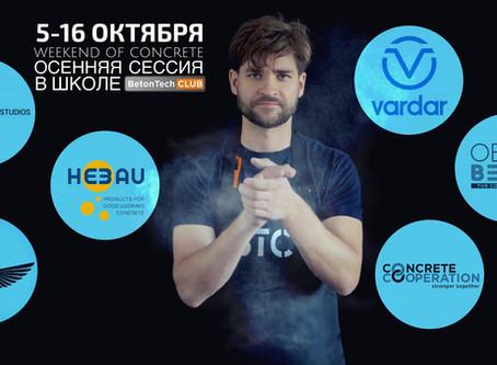 Программы мастер-классов на   октябрь / Осенняя сессия 2019