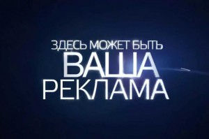 zdes_mogla_byt_vasha_reklama.jpg