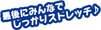 ストレッチ文字.png