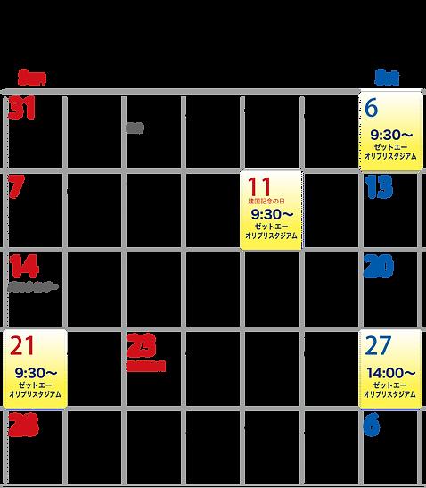 カレンダー2月.png