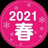 2021春.png