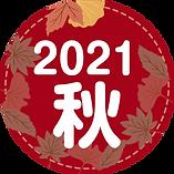 2021秋.png