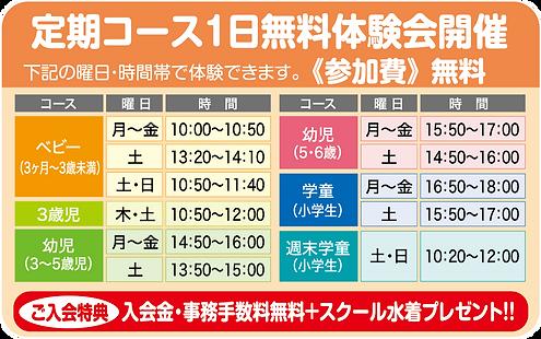 定期コース1日無料体験.png