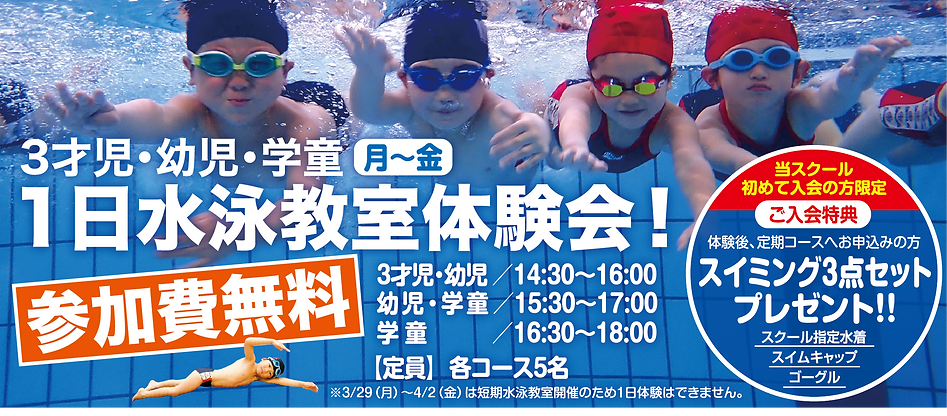 1日水泳教室体験会.png