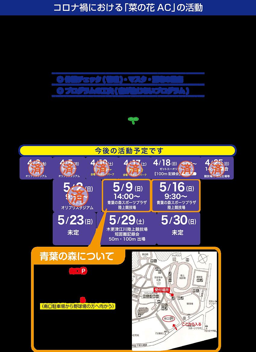 コロナ対応(日程)14.png