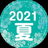 2021夏.png