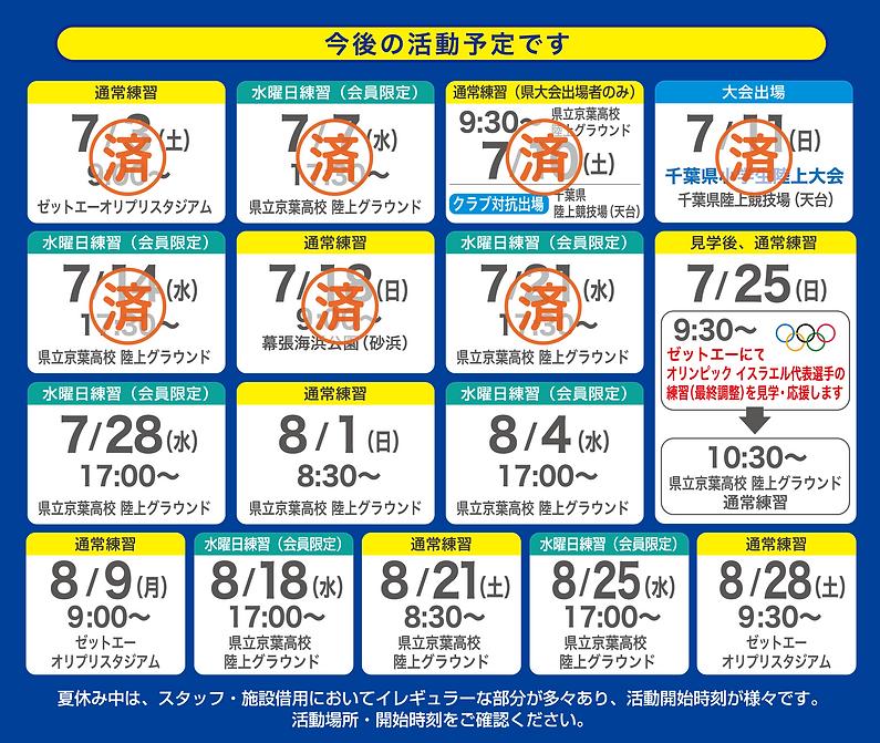 コロナ対応(日程)24.png