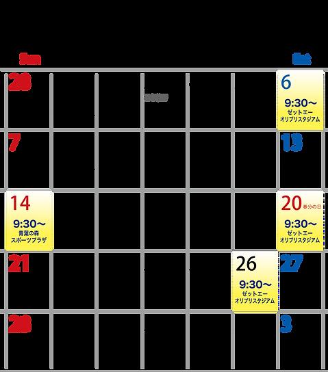 カレンダー3月_2.png