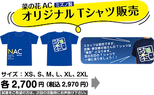 2012Tシャツ1.png