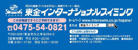2104東金成人店舗情報.png
