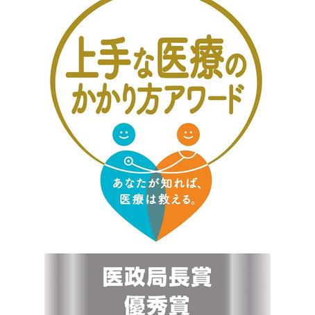 【受賞報告】厚生労働省主催 第2回 上手な医療のかかり方アワードにて優秀賞をいただきました。