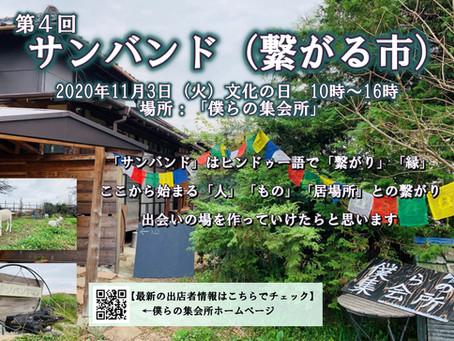 【最新出店者情報】開催日:2020年11月3日(火)サンバンド(繋がる市)