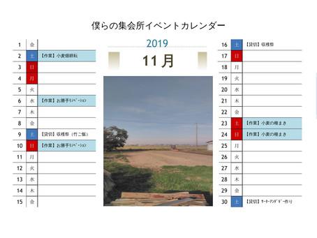 11月僕集イベントカレンダー