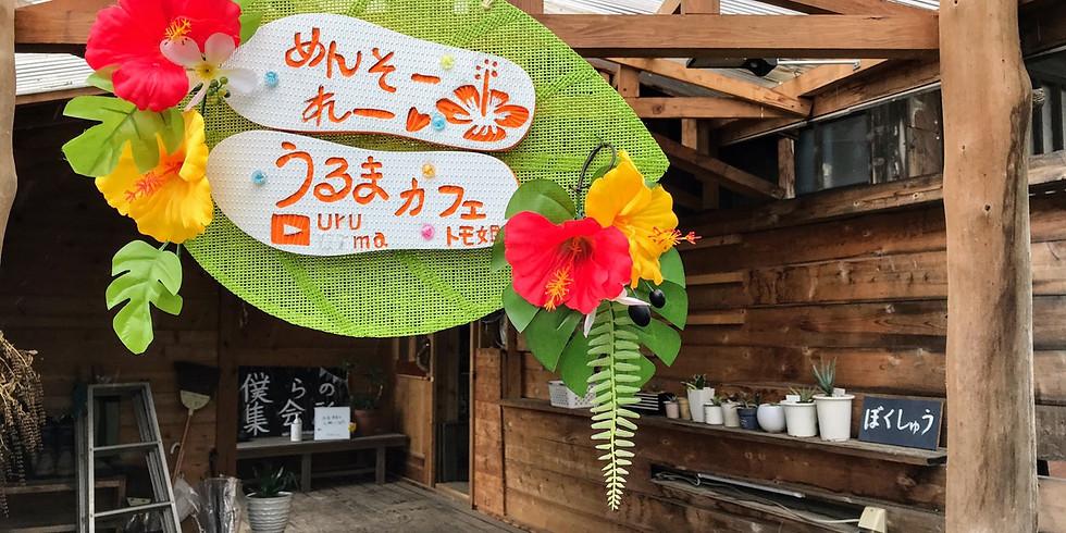 うるまカフェ