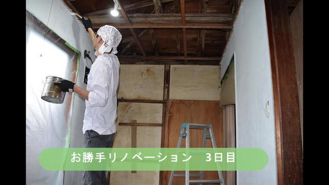 週末DIY「お勝手リノベーション」~ペンキ2度塗り&電気配線、そして天井張り~