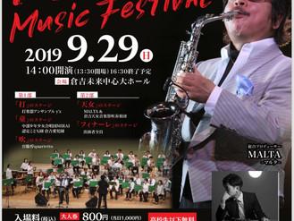 """2019年9月29日(日)""""MALTA総合プロデュース""""第17回倉吉天女音楽祭"""