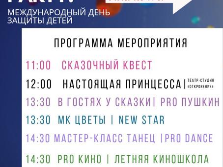 """Расписание Дня защиты детей в ЦК """"Сцена"""""""