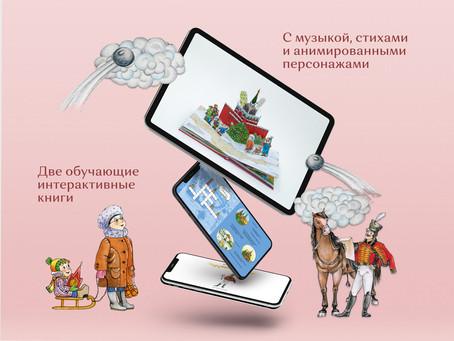 Приложение  «Путешествие в историю»