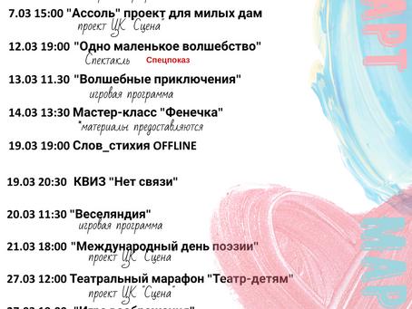 """Март в ЦК """"Сцена"""""""