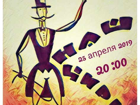 """""""Наш цирк"""" - отчетный спектакль студии """"Маленькая страна"""""""