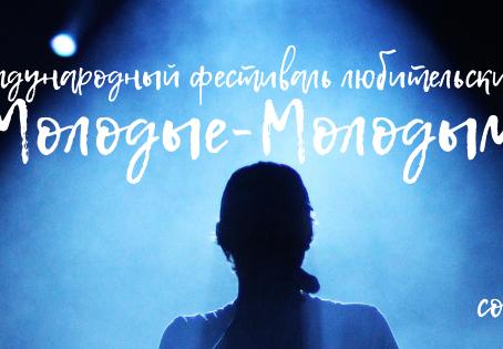 "Фестиваль ""Молодые-Молодым"" 2020"