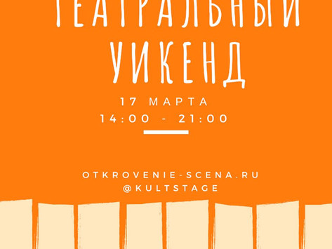 """Театральный уикенд в ЦК """"СЦЕНА"""""""