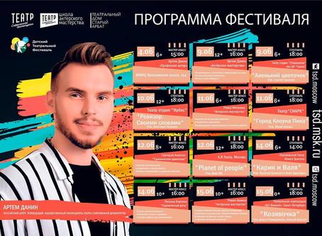 """""""Аленький цветочек"""" на Детском театральном Фестивале"""