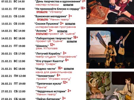 Aфиша ФЕВРАЛЬ