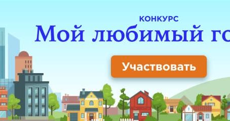 """Дистанционный конкурс """"МОЙ ЛЮБИМЫЙ ГОРОД"""""""
