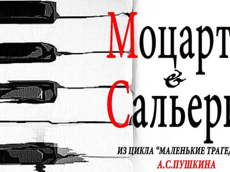 """Премьера спектакля """"Моцарт и Сальери"""""""