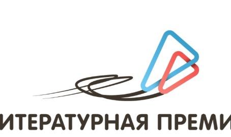«Национальная премия для молодых авторов, пишущих на русском языке»