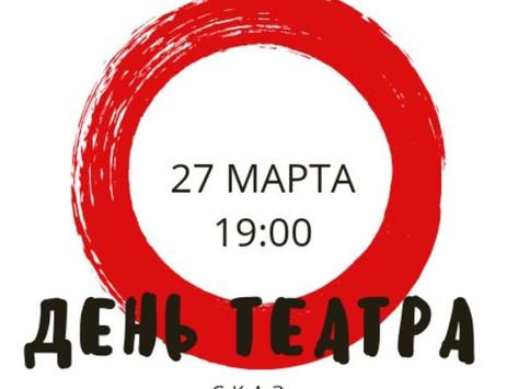 """Международный День Театра в ЦК """"Сцена"""""""