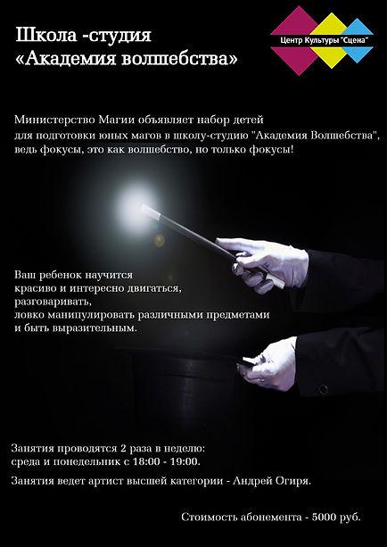 академия волшебства-01-01.jpg