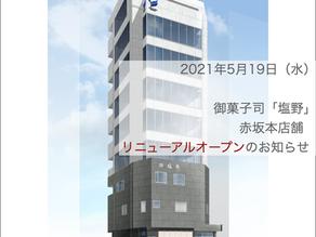本店舗新築開店のお知らせ