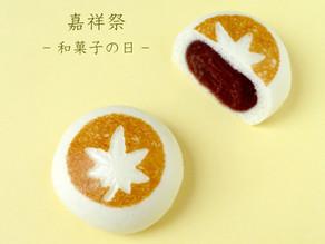 和菓子の日(嘉祥の祝)のご案内