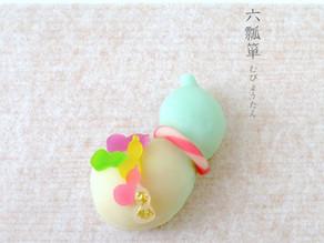 吉祥菓「六瓢簞(むびょうたん)」のご案内