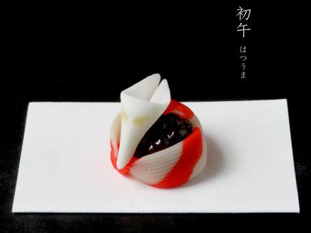 福菓子『初午(はつうま)』のご案内