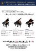 ピアノ3メーカー試弾会のお知らせ