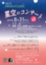 星空のコンサート2019.png