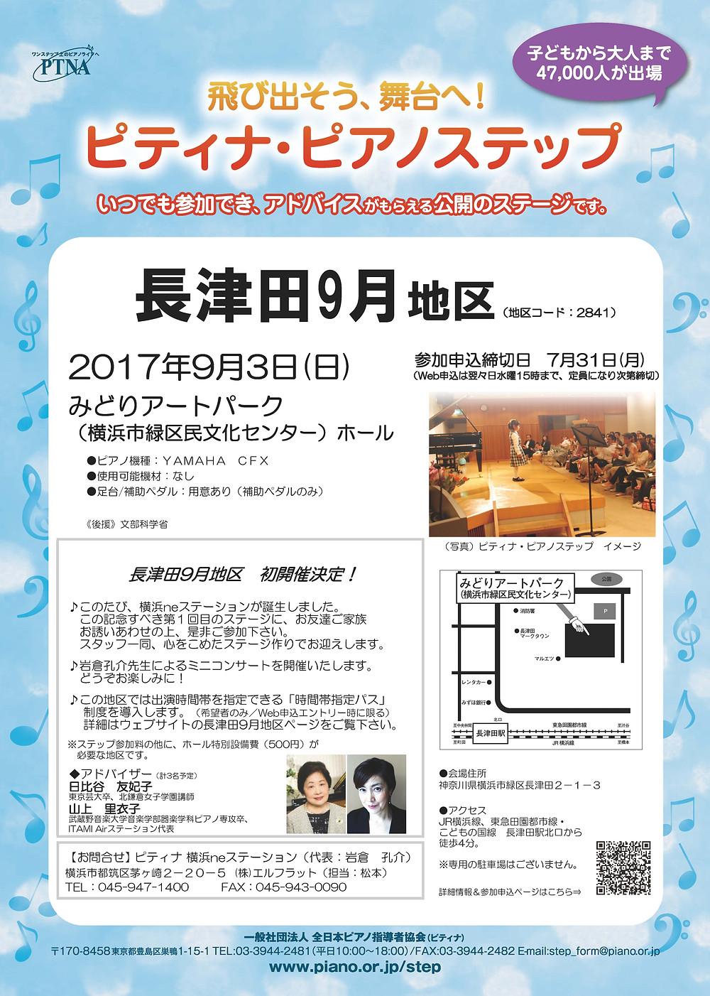 ピティナピアノステップ_横浜ne