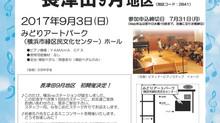 ピティナピアノステップ開催のお知らせ