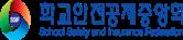 학교안전공제중앙회.png