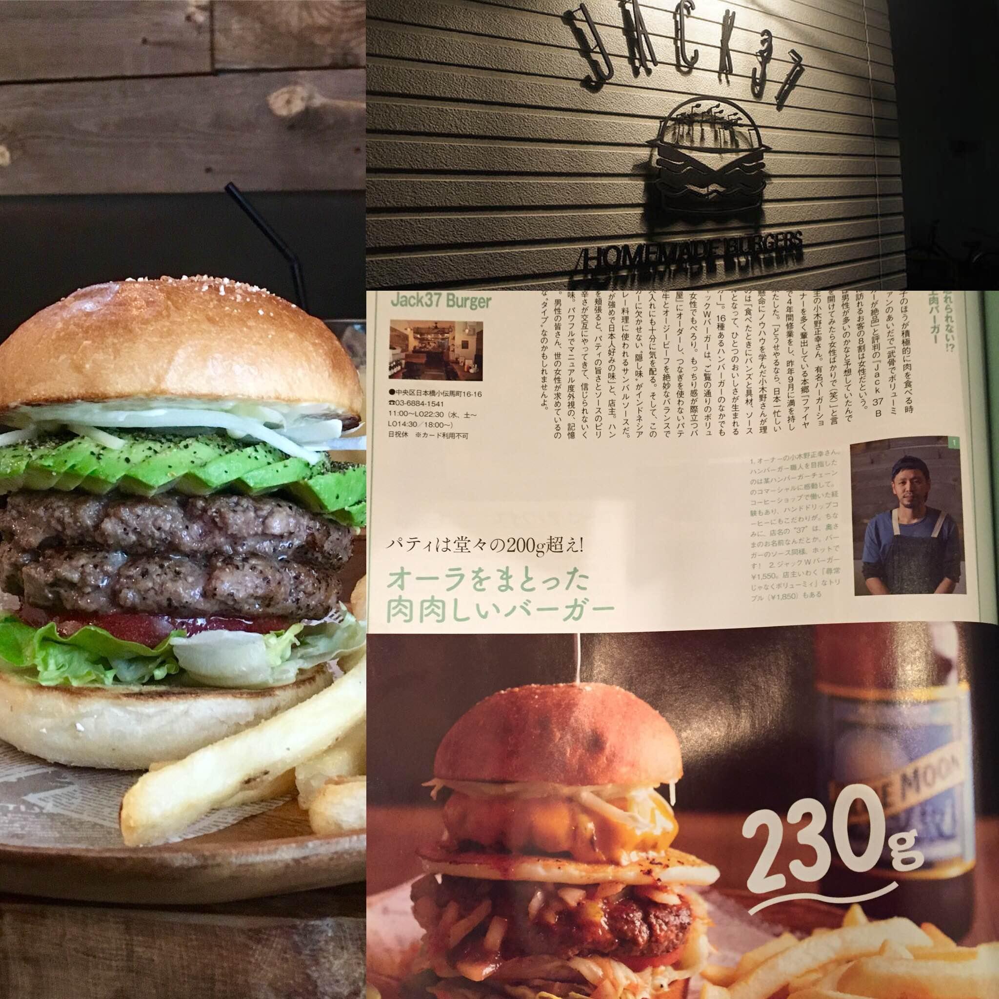 東京カレンダー雑誌掲載20160319