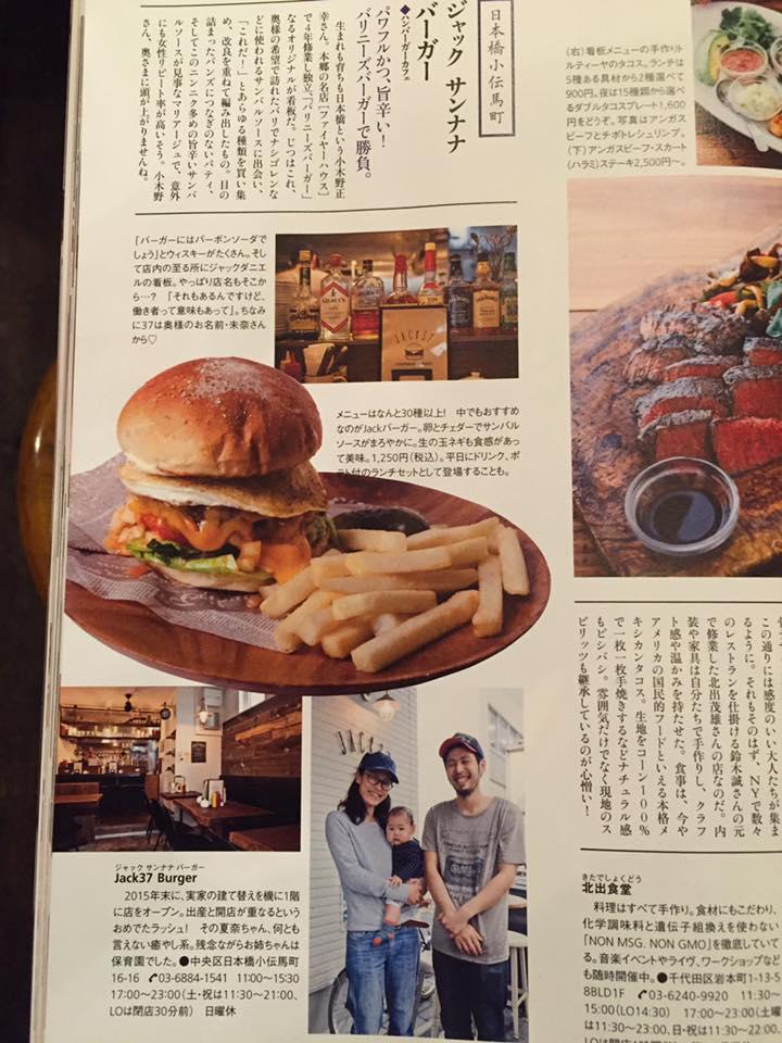 日本橋本Jack37Burger