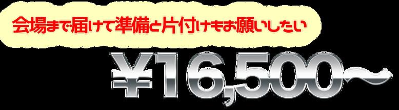 16500円.png