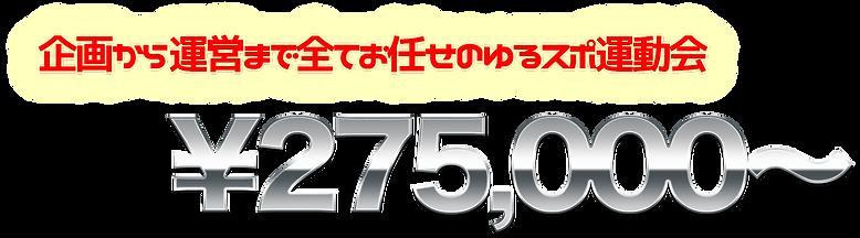 275,000円.png