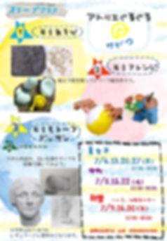 7月のプログラム.jpg