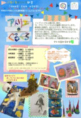 オリーブ美女木中町新曽チラシ.jpg